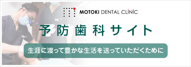 モトキデンタルクリニック予防歯科サイトへ